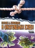 обложка книги Семейные взаимоотношения