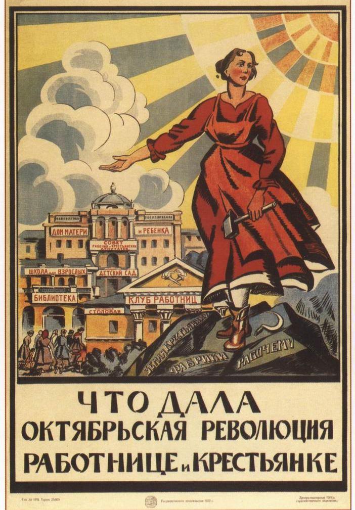 Революция по-женски