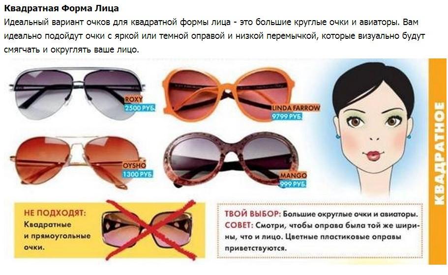 очки для квадратной формы лица женские