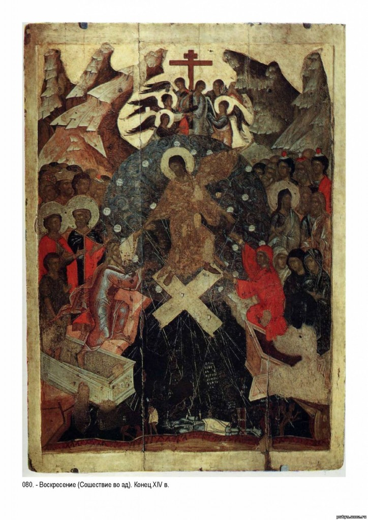 Воскресение Христово Сошествие во ад XIV век