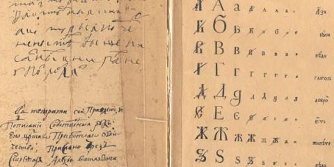 Гражданская азбука с правкой Петра I. Запись, сделанная рукой Петра, - слева вверху.