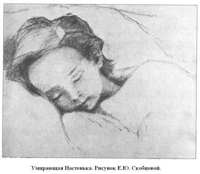 31 Умирающая Настенька. Рисунок Е.Ю. Скобцовой