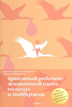 Презентация книги Приемный ребенок: жизненный путь, помощь и поддержка