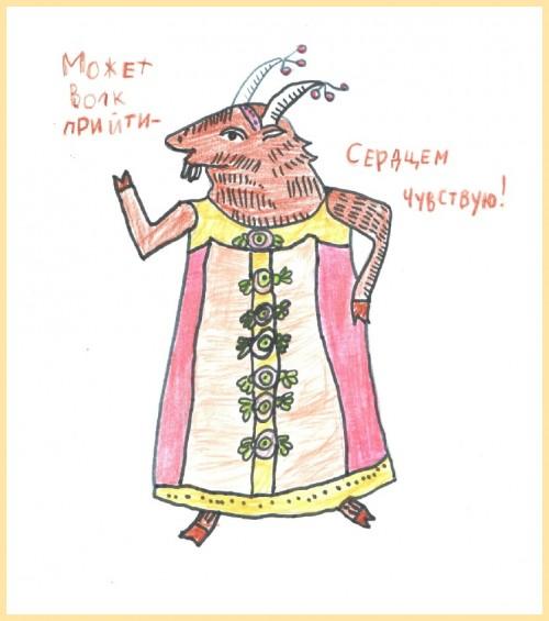 Рисуем Козу в сарафане, или Премудрость вокруг нас