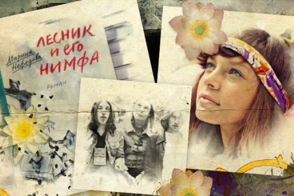 Марина Нефедова: право писать