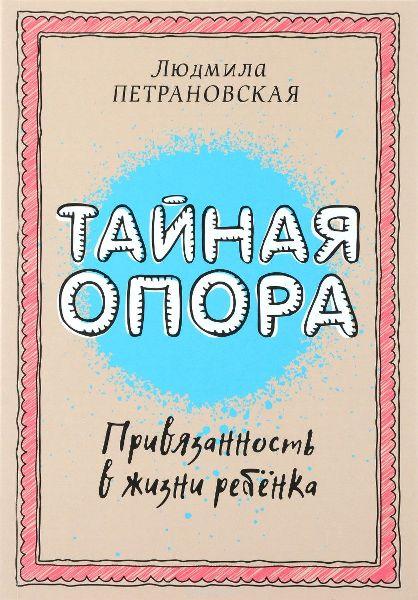 Людмила Петрановская о пяти самых сложных вопросах воспитания