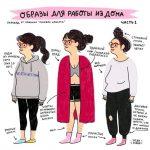 Осенняя мода для девушек-фрилансеров