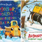 Кротик, грузовик и корова Лизелотта: 6 детских книжек про Новый год