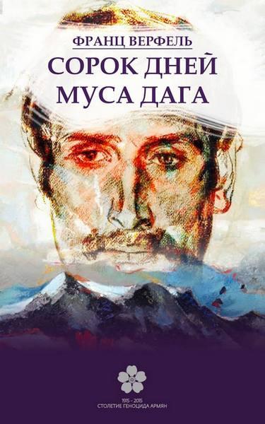 Сорок дней Муса-Дага: роман, который стоит прочесть каждому
