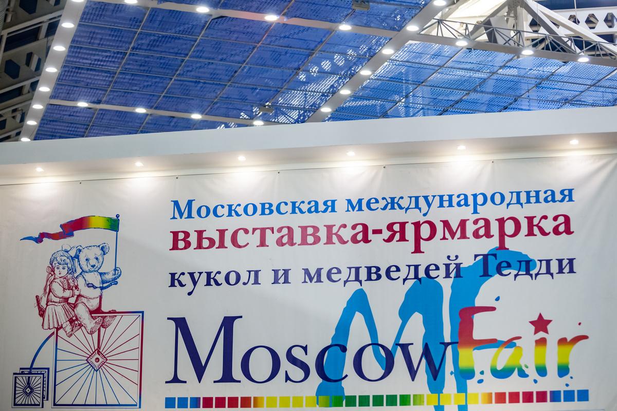 В Москве открылась выставка кукол и мишек Тедди Moscow Fair
