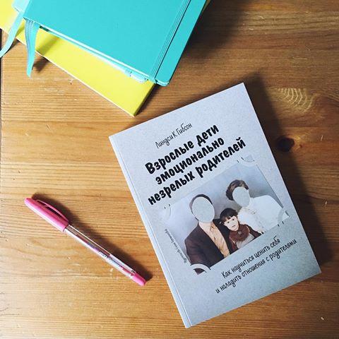 Взрослые дети эмоционально незрелых родителей