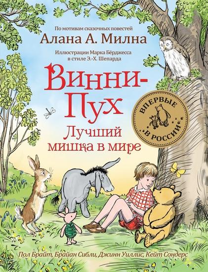 Что почитать с детьми: 5 интересных книжных новинок этой осени