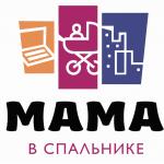 Библиотеки Москвы открывают креативное пространство «Мама в спальнике»