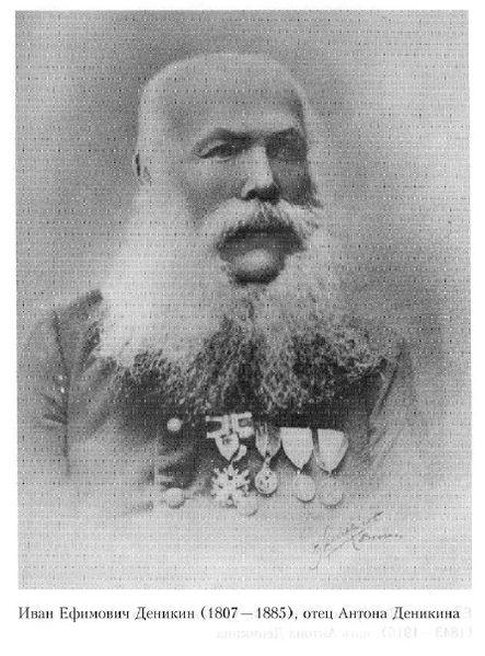 443px-Иван_Ефимович_Деникин_(1807-1885)