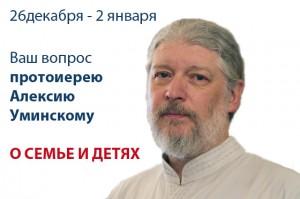 Ваш вопрос о семье и воспитании детей протоиерею Алексию Уминскому